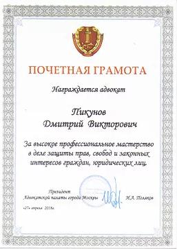 Уголовный адвокат Пикунов Дмитрий Викторович